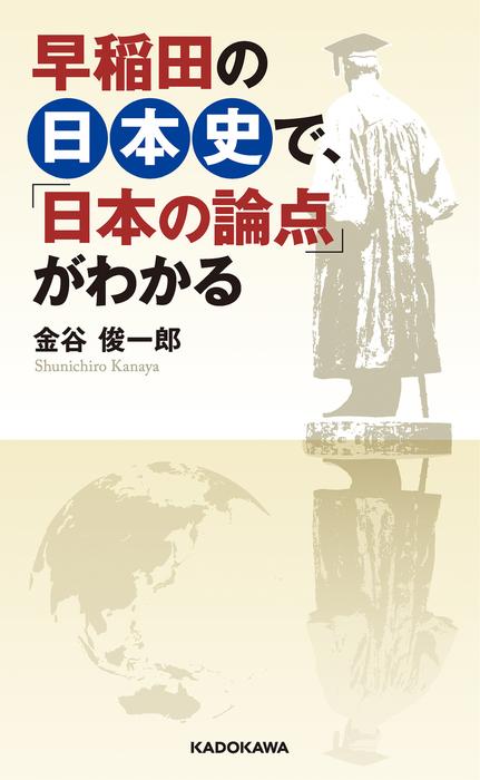 早稲田の日本史で、「日本の論点」がわかる拡大写真