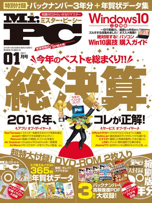 Mr.PC (ミスターピーシー) 2017年 1月号拡大写真