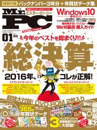 Mr.PC (ミスターピーシー) 2017年 1月号
