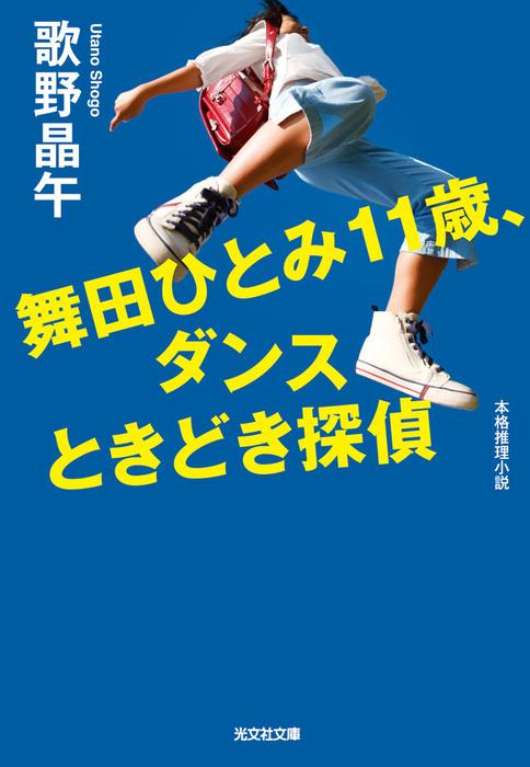 舞田ひとみ11歳、ダンスときどき探偵拡大写真