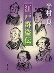 江戸群盗伝-電子書籍