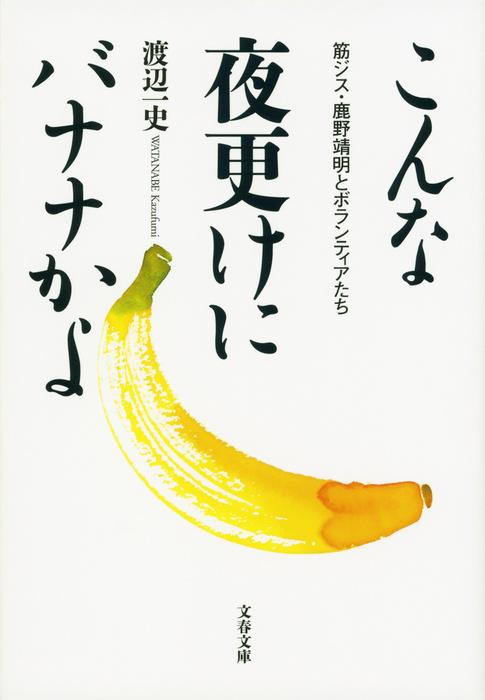 こんな夜更けにバナナかよ  筋ジス・鹿野靖明とボランティアたち拡大写真