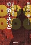 華、散りゆけど 真田幸村 連戦記-電子書籍