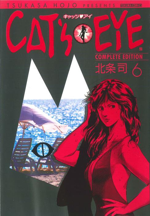 CAT'S EYE 6巻拡大写真