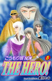 こうもり城 'NOW THE HERO!(5)-電子書籍