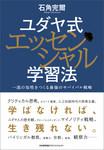ユダヤ式エッセンシャル学習法-電子書籍