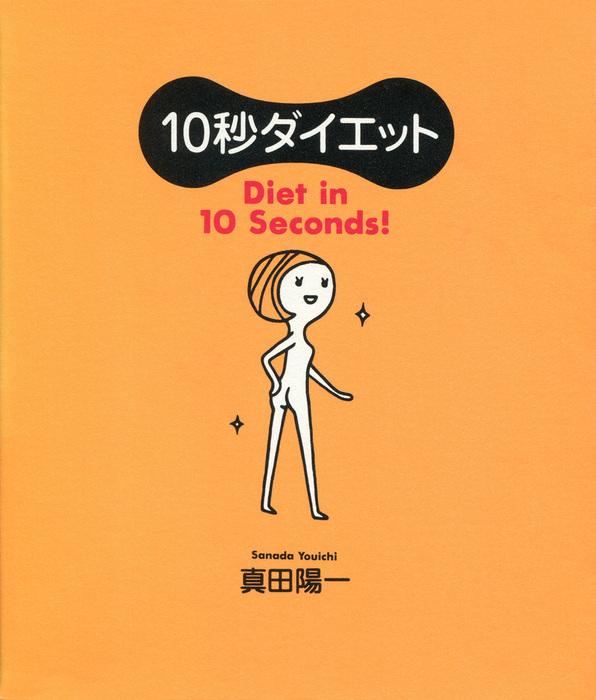 10秒ダイエット-電子書籍-拡大画像