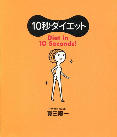10秒ダイエット-電子書籍