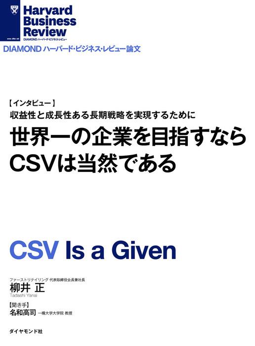 世界一の企業を目指すならCSVは当然である[インタビュー]-電子書籍-拡大画像