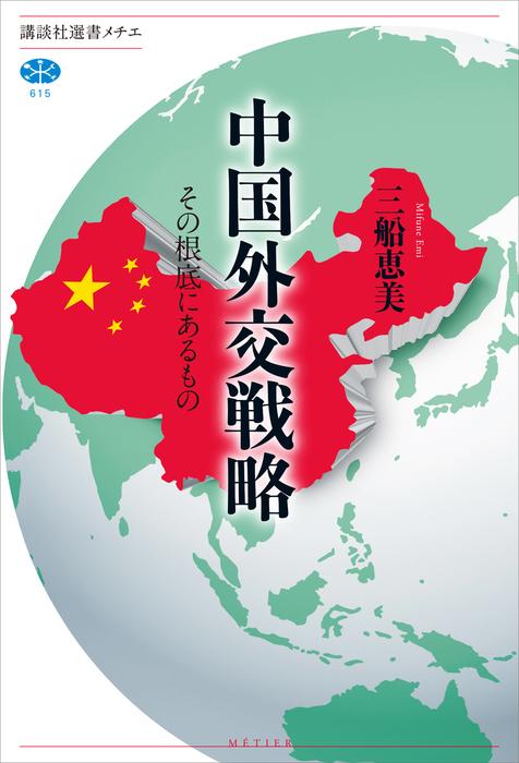 中国外交戦略 その根底にあるもの拡大写真