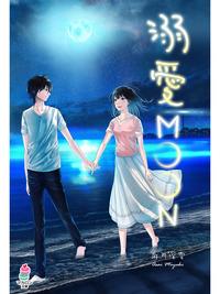 溺愛MOON-電子書籍