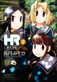 HR~ほーむ・るーむ~ 2巻-電子書籍