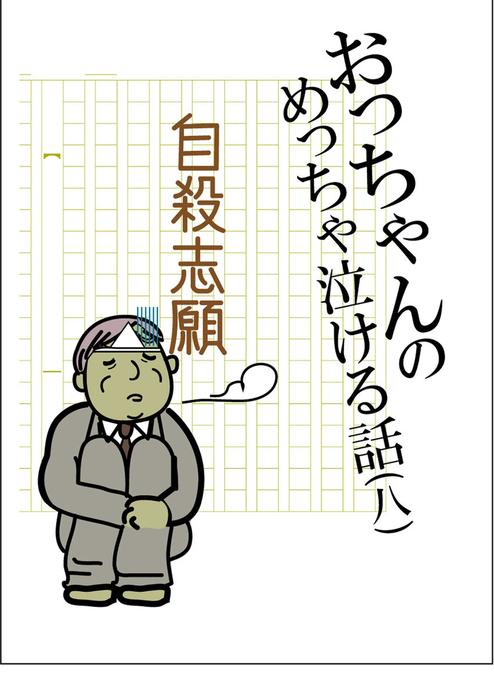 おっちゃんのめっちゃ泣ける話(八) 自殺志願拡大写真
