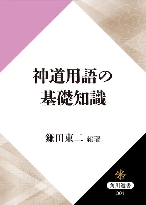 神道用語の基礎知識拡大写真