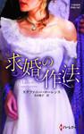 求婚の作法【ハーレクイン・ヒストリカル・スペシャル版】-電子書籍