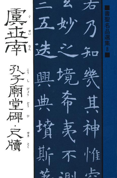 書聖名品選集(8)虞世南 : 孔子廟堂碑・尺牘拡大写真