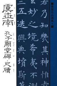 書聖名品選集(8)虞世南 : 孔子廟堂碑・尺牘-電子書籍