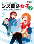 まんがでわかるLinux シス管系女子 2(日経BP Next ICT選書)-電子書籍