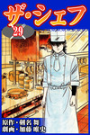 ザ・シェフ 29巻-電子書籍