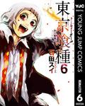 東京喰種トーキョーグール リマスター版 6-電子書籍