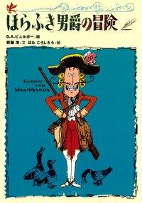 斉藤洋のほらふき男爵1 ほらふき男爵の冒険
