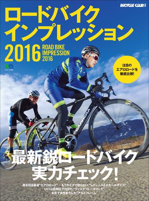 ロードバイクインプレッション 2016拡大写真