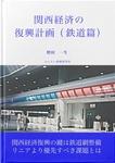 関西経済の復興計画(鉄道篇)-電子書籍