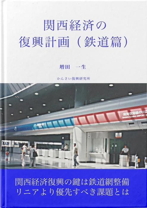 関西経済の復興計画(鉄道篇)-電子書籍-拡大画像