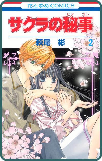 【プチララ】サクラの秘事 story06-電子書籍