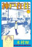 神戸在住(1)-電子書籍