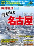 週刊東洋経済臨時増刊 飛翔する名古屋2016-電子書籍