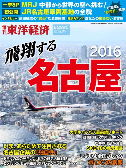 週刊東洋経済臨時増刊 飛翔する名古屋2016拡大写真