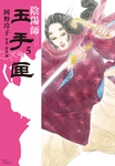 陰陽師 玉手匣 5巻-電子書籍