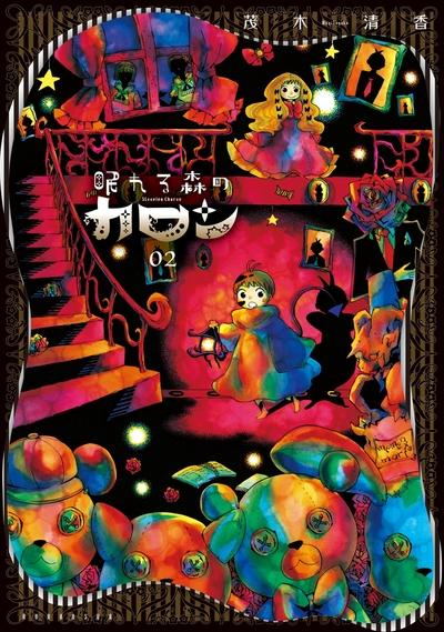 眠れる森のカロン(2)-電子書籍