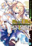 バーガント反英雄譚3 揺れる王都の騎士姫君-電子書籍