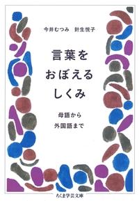 言葉をおぼえるしくみ ――母語から外国語まで-電子書籍
