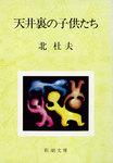 天井裏の子供たち-電子書籍