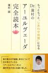 もっともっと「しあわせ体質」になる Dr.蓮村のアーユルヴェーダ完全読本-電子書籍