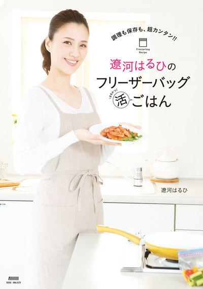 調理も保存も、超カンタン!! 遼河はるひのフリーザーバッグまる活ごはん-電子書籍