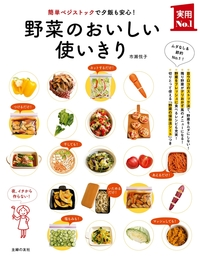 野菜のおいしい使いきり-電子書籍