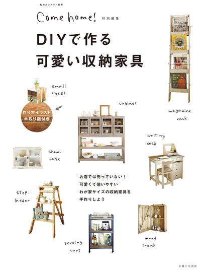 DIYで作る可愛い収納家具-電子書籍