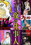 コミック THE夜の仕事人VOL.1-電子書籍