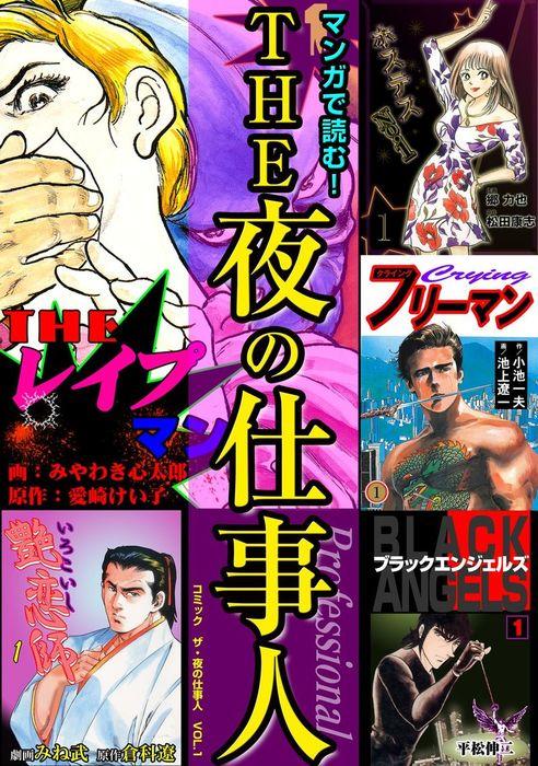コミック THE夜の仕事人VOL.1-電子書籍-拡大画像