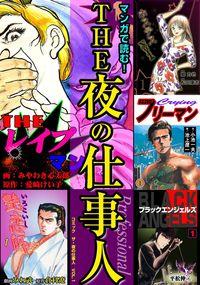 コミック THE夜の仕事人VOL.1