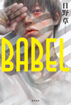 BABEL-電子書籍