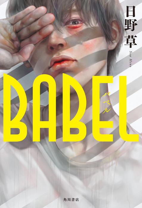 BABEL拡大写真