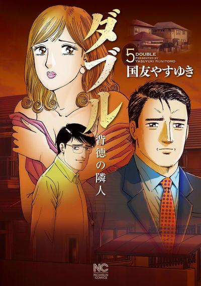 ダブル~背徳の隣人~ 5-電子書籍