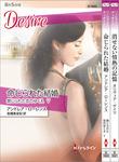 ハーレクイン・ディザイアセット 3-電子書籍