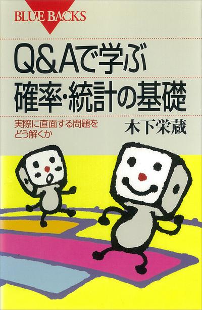 Q&Aで学ぶ 確率・統計の基礎 実際に直面する問題をどう解くか-電子書籍
