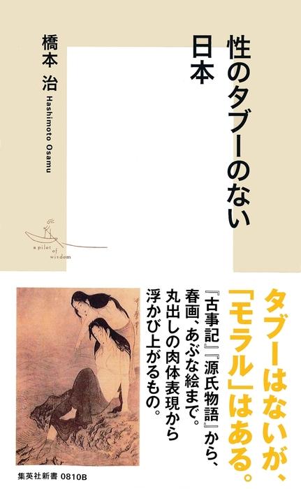 性のタブーのない日本拡大写真